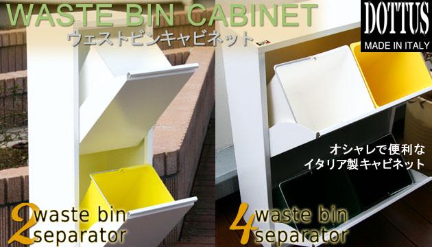 WASTEBIN CABINET SEPARATOR