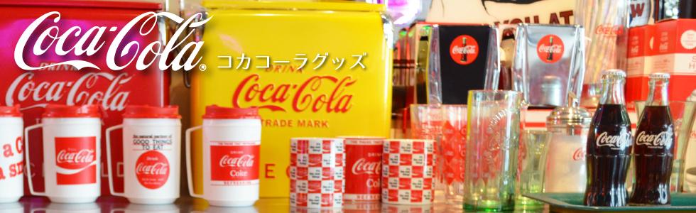 コカコーラ(Coca-Cola)グッズ