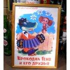 他の写真1: アメリカンレトロポスター(額入り) チェブラーシカ Cheburashka
