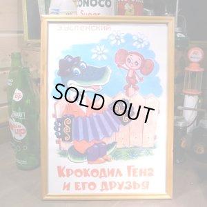 画像1: アメリカンレトロポスター(額入り) チェブラーシカ Cheburashka