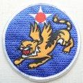 ミリタリーワッペン Flying Tiger ブルー サークル 虎 トラ タイガー アメリカ空軍 *メール便可
