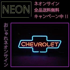 画像1: ネオンサイン 送料無料  かっこいい オシャレ インテリア CHEVROLET RED クラシックカー カフェ インスタ インスタ映え 海外ショップ