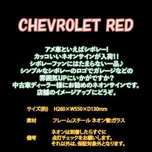 画像2: ネオンサイン 送料無料  かっこいい オシャレ インテリア CHEVROLET RED クラシックカー カフェ インスタ インスタ映え 海外ショップ