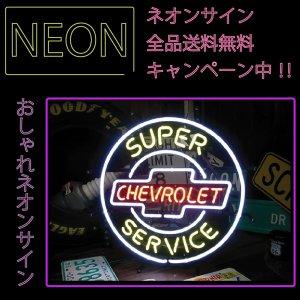 画像1: ネオンサイン 送料無料  カッコいい インテリア CHEVROLET SERVICE ガレージ インスタ インスタ映え 海外