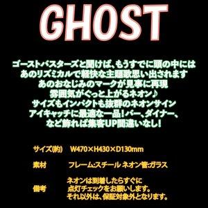 [送料無料] ネオンサイン ゴーストバスターズ Ghostbusters
