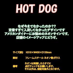 画像2: ネオンサイン 送料無料  かっこいい オシャレ インテリア HOT DOG ホットドック カフェ インスタ インスタ映え 海外ショップ