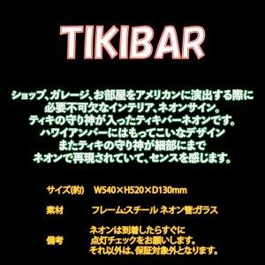 画像2: ネオンサイン 送料無料  カッコいい インテリア TIKIBAR ガレージ インスタ インスタ映え 海外ショップ 星条旗