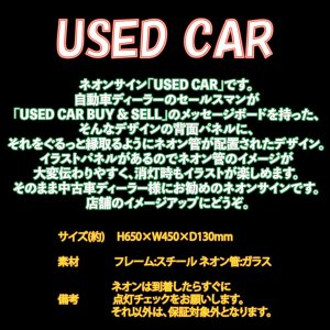 画像2: ネオンサイン 送料無料  かっこいい オシャレ インテリア USED CAR クラシックカー カフェ インスタ インスタ映え 海外ショップ