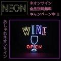 ネオンサイン 送料無料  かっこいい オシャレ インテリア WINE OPEN BAR カフェ インスタ インスタ映え 海外ショップ
