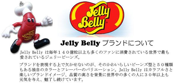 Jelly Belly(ジェリーベリー)