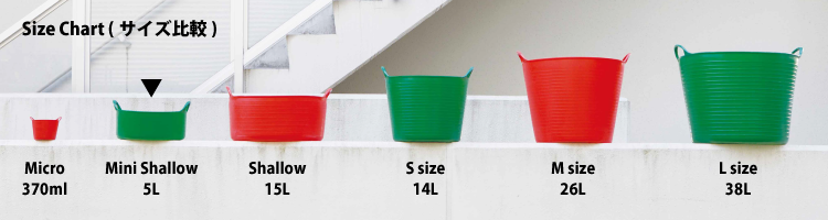 全8色 Tubtrugs/タブトラッグス Mini shallow/ミニシャロー 5L 浅くて小さいやわらかバケツ 収納ケース 小物入れ